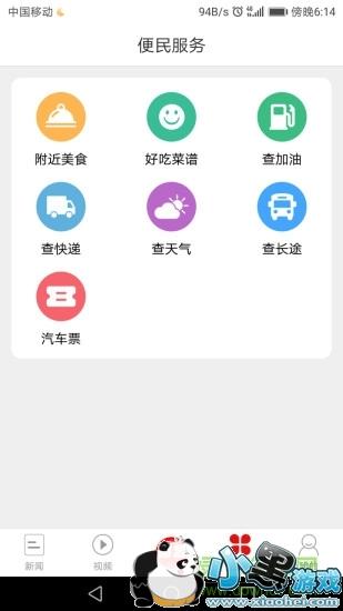 爱南昌app