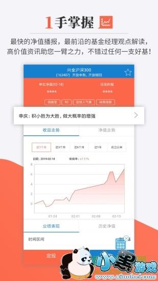 兴证全球基金app下载