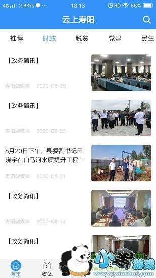 云上寿阳app下载