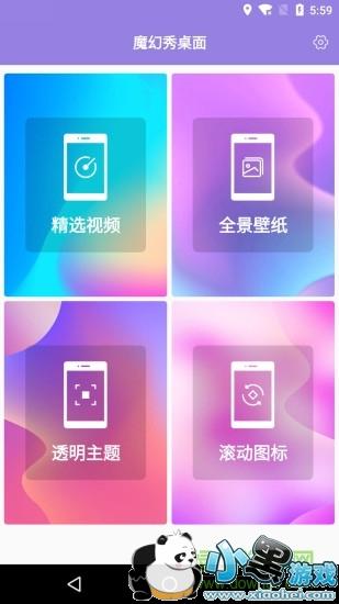 魔幻秀桌面app