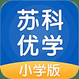 苏科优学小学版 v4.3.3 安卓版