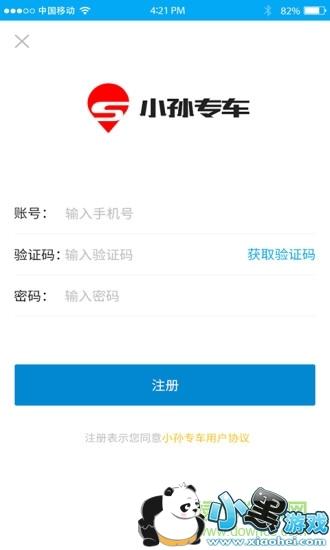 小孙专车app