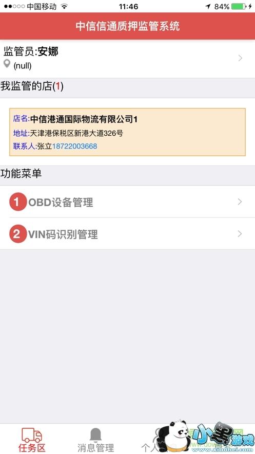 安信联合质押监管系统app下载