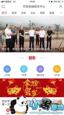 丰顺发布app