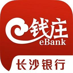 长沙银行e钱庄最新版本 v6.0.1 安卓版