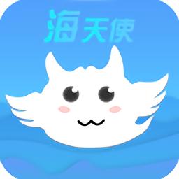 海天使游戏陪玩 v1.0.5 安卓版