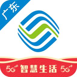 广东移动智慧生活客户端 v8.0.0 官方安卓版