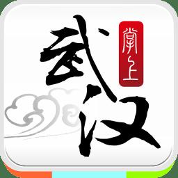 掌上武汉手机客户端 v5.6.2 安卓版