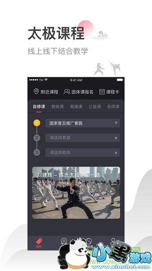太极功夫app下载