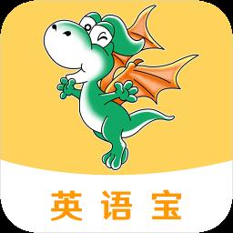 e英语宝手机版 v5.1.0 官方安卓版