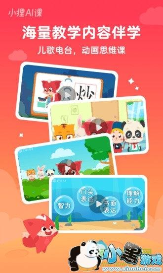 小狸ai课app下载