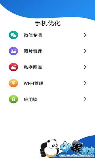 威力手机清理app下载