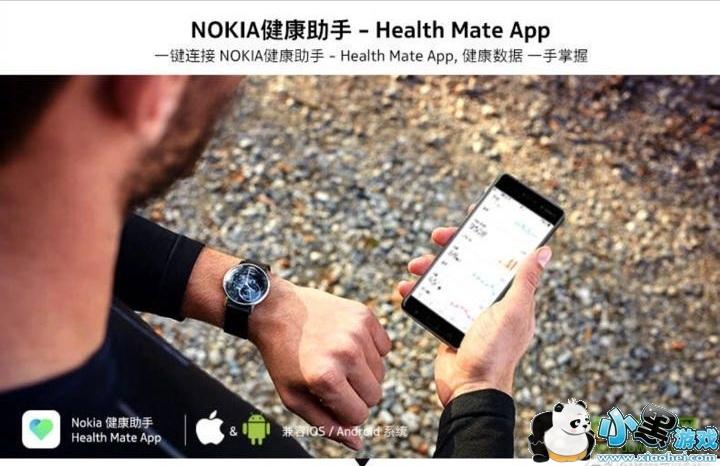 nokia健康助手app下载