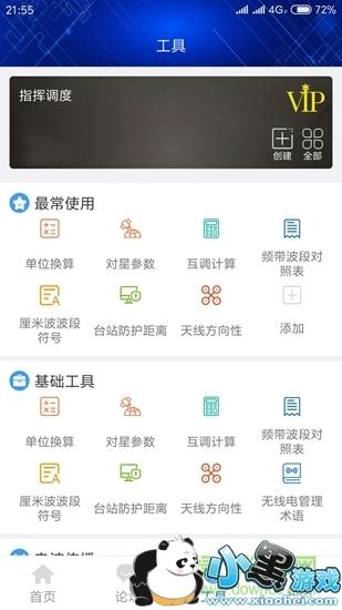 智谱app