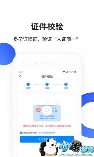 安识云app下载