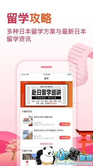 前程日本留学app