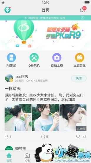 oppo社区安卓版下载