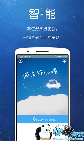 etcp停车app下载
