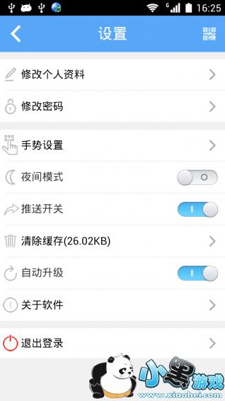 舆情通app下载