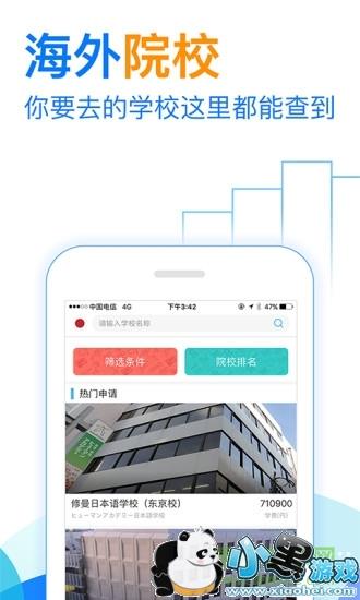 芥末留学app下载