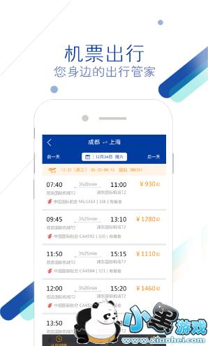 差客e族app下载