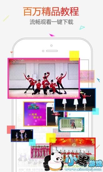 糖豆视频广场舞下载到手机