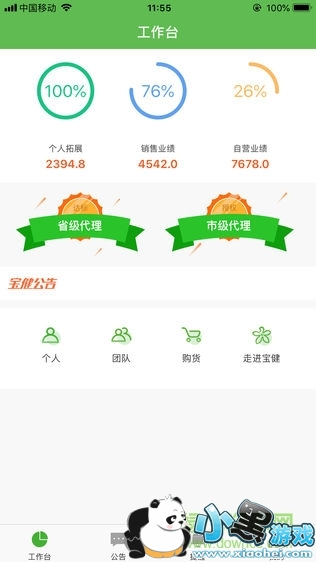 i宝健app