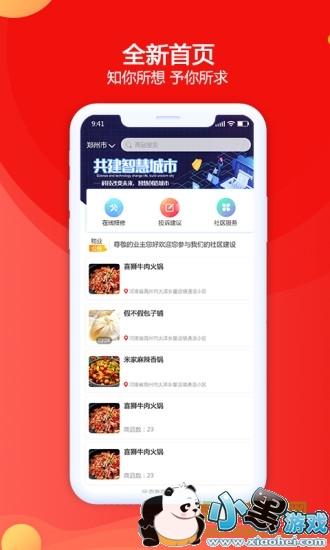 禹州生活app