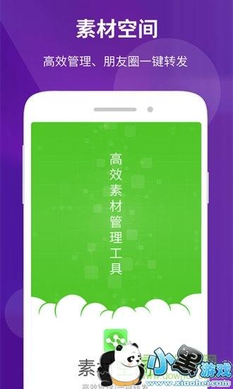 素材空间app下载