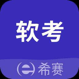 希赛软考助手 v3.0.4 安卓版