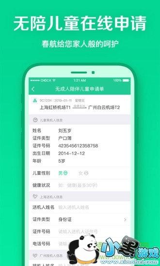 春秋航空app官网下载