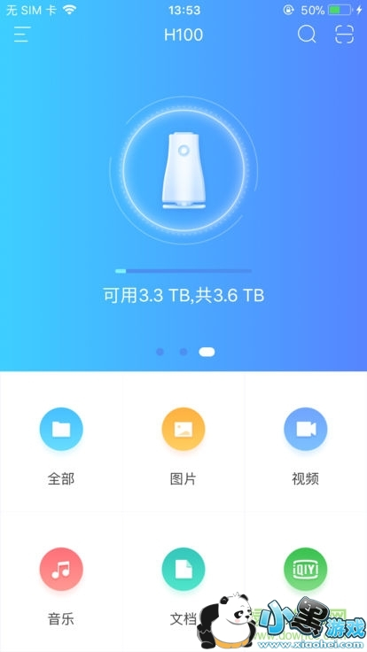海康智存app下载