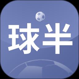 球半足球分析 v3.2.5 安卓版