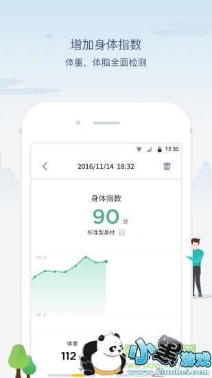 米动健康app最新版