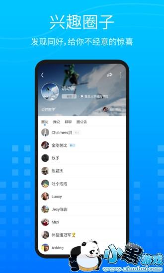 圈系app下载