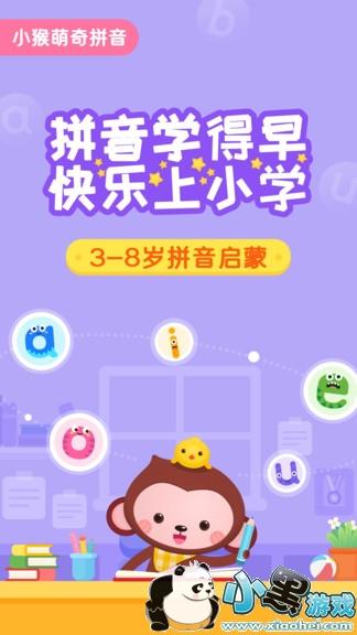 小猴萌奇拼音app