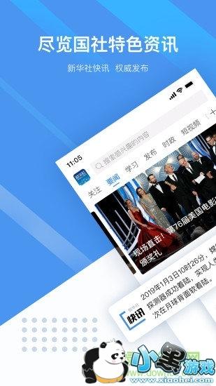 新华社app官方下载
