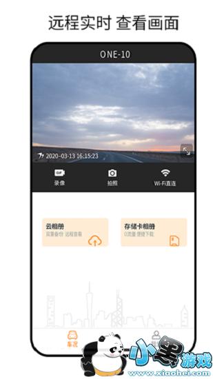 小万出行app下载