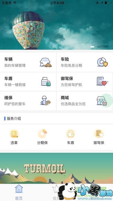 熊猫车服app最新版