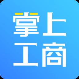 河南市监掌上登记 v2.1.11.0.0047 安卓最新版