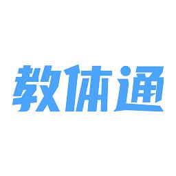 教体通官方版(享动体育) v2.0.4 安卓版