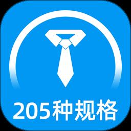 标准证件照软件 v2.0.0 安卓版