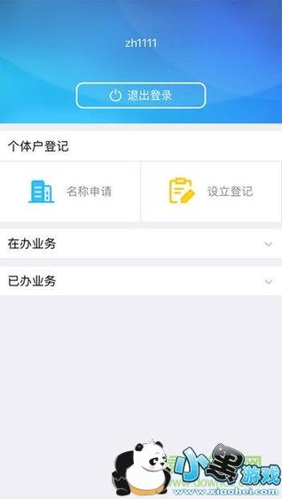 河南市监app下载