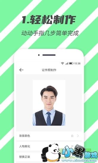 标准证件照app