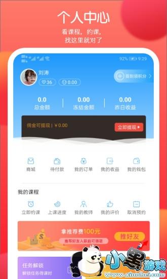 倍睿晨app