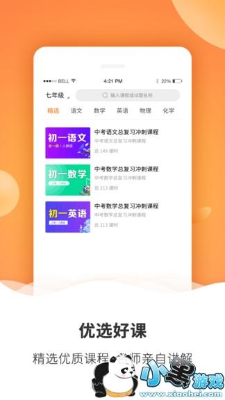 初中课程同步学app