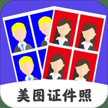 美图证件照app官方手机版