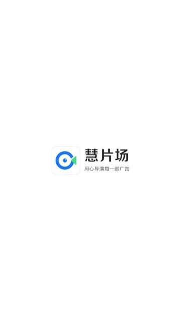 慧片场安卓版