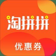 淘拼拼优惠券app