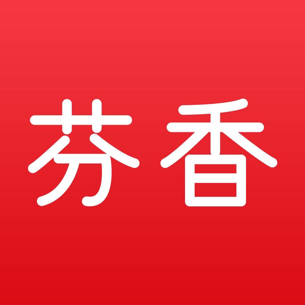 芬香app